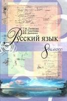 Готові домашні завдання до підручника Російська мова 8 клас Полякова, Самонова