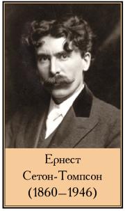 Ернест Сетон-Томпсон портрет