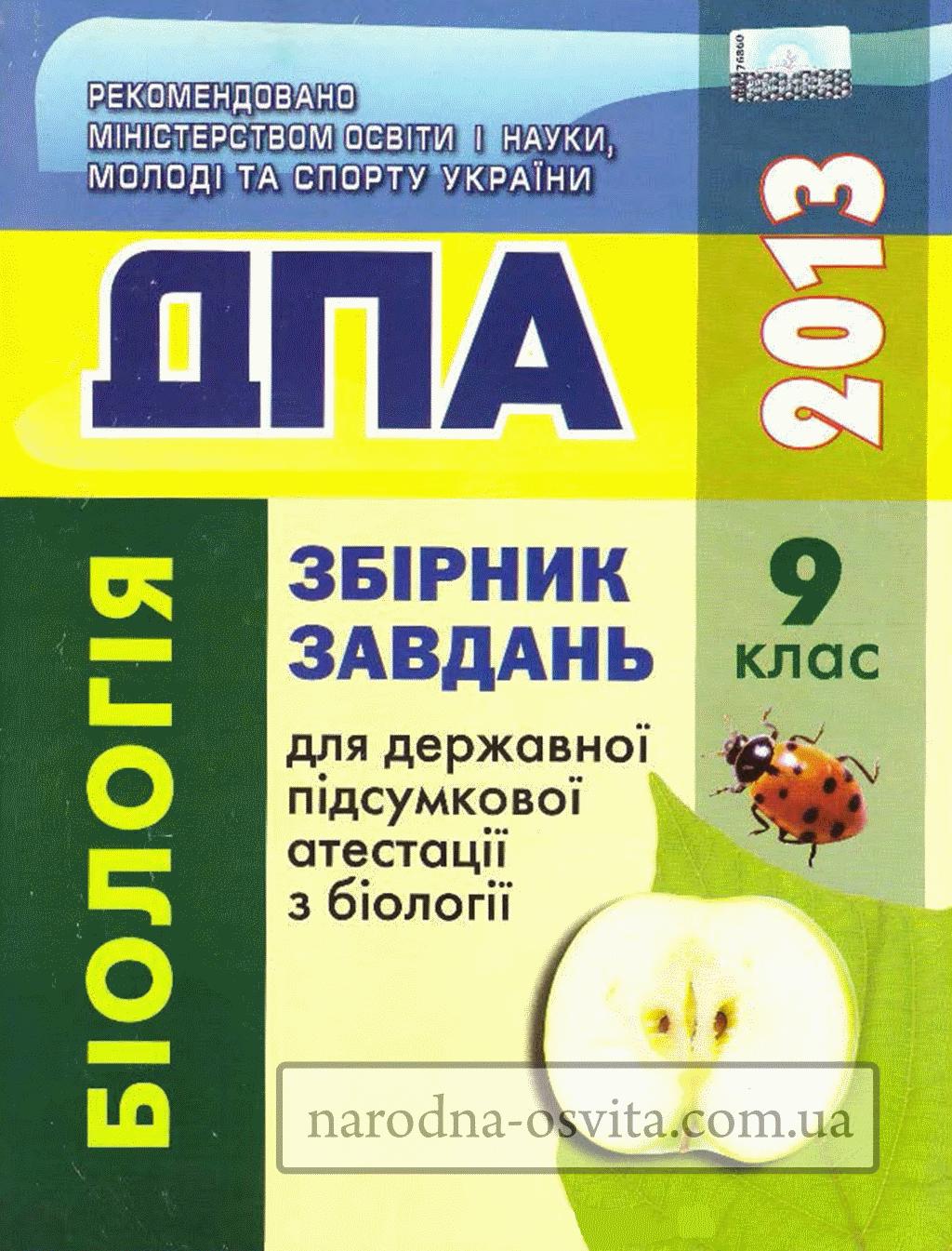 Збірник ДПА 2013 з біології для державної підсумкової атестації для 9 класу