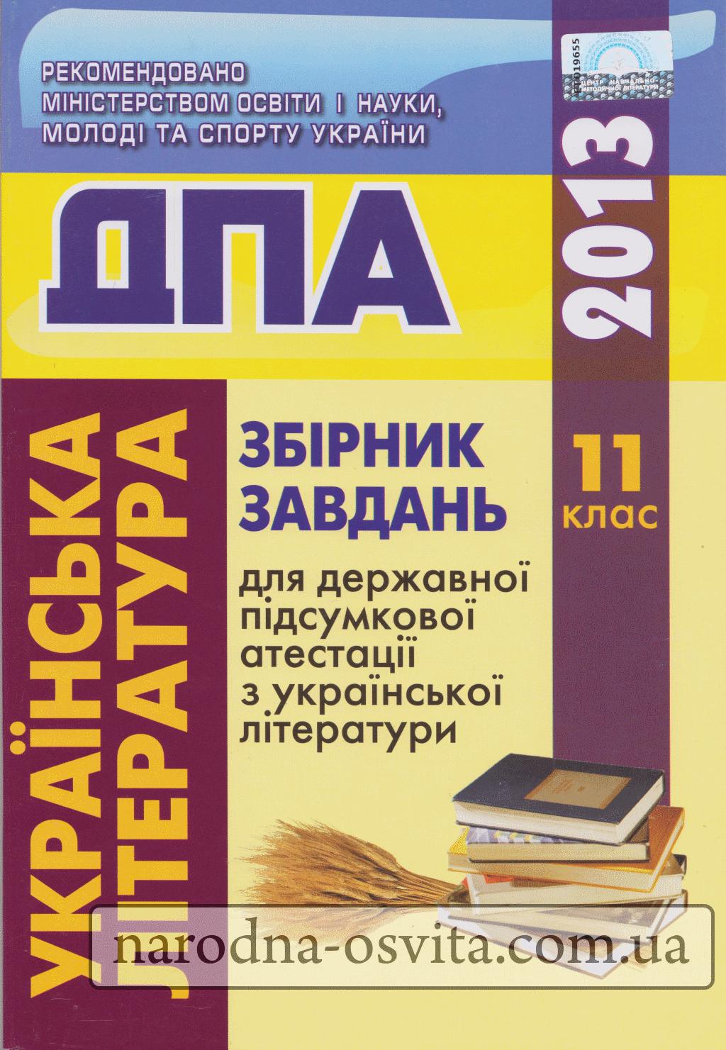 Збірник ДПА 2013 з української літератури для 11 класу